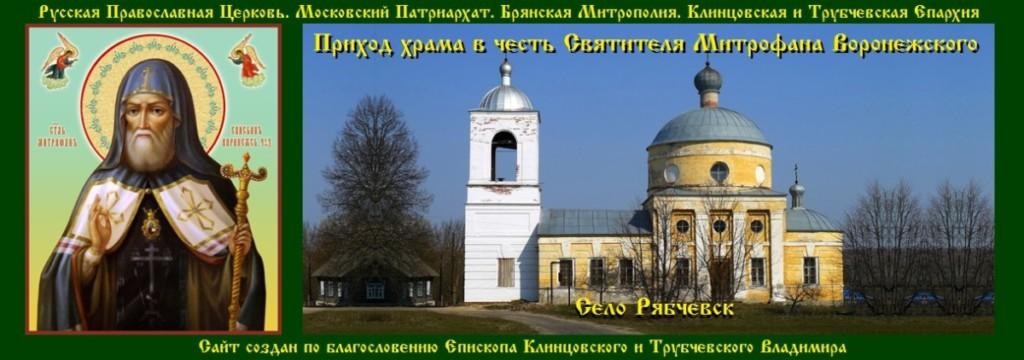 нескольких сайт церкви святителя митрофана воронежского начать новое строительство